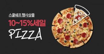 피자 10~15% 파격할인